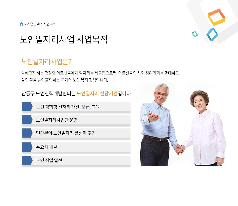 노인일자리 사업 사업목적